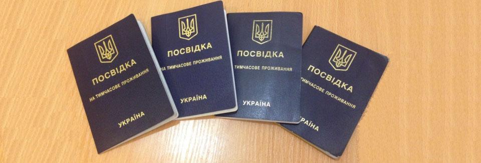 vremenniy_vid_na_zhitelstvo