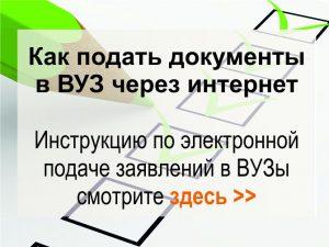 pravilaVUZ1