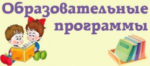 ucheba prodoljaetsya obr programmi