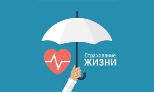 страхование 1