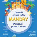 mandry_Jitomir